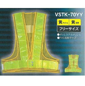 安全ベスト 70mm幅高輝度反射テープ  黄色メッシュ黄反射 10着セット