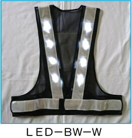 LED安全ベスト 高輝度白色LEDベスト 紺色メッシュ/白銀色テープ LED-BW-W 寒冷地対応反射テープ使用