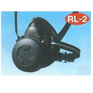 防じんマスク(フィルター交換式、国家検定合格品)フィルター付 RL-2 3339