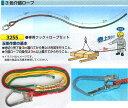 工事用品 玉掛け作業用 3色介錯ロープ 3255