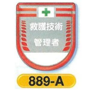 胸章 救護技術管理者 889-A 役職表示ワッペン【送料300円ゆうパケット対応】