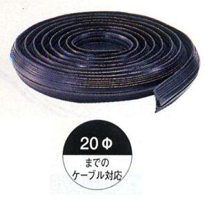 コードプロテクター φ20×10m 電線ケーブル・水道管・ホースの保護に