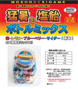 売切り処分【業務用】塩飴 猛暑 熱中症対策 猛暑de塩飴 ボトルミックス 1ボトル800g入り ミックス