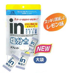 熱中症対策 ウイダーinタブレット 塩分プラス 大袋 500g(約186粒)