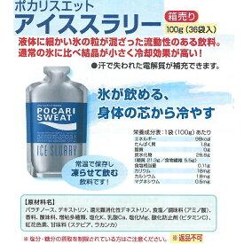 熱中対策水 ポカリスエット アイススラリー 100g/袋×36袋 箱売り CN3510