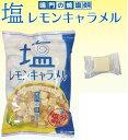 熱中症対策 塩レモンキャラメル 5袋セット(1袋 約200個入り) 塩分補給