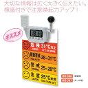 工事現場用 標識セット黒球付マルチ熱中症計 日本気象協会監修 HO-586