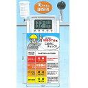 熱中症対策標識 工事現場用黒球付熱中症計付 日本気象協会監修 CN1008(送料無料 一部地域除く)