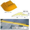 敷き鉄板用段差スロープ コーナー用 2個セット 工事現場周辺資材