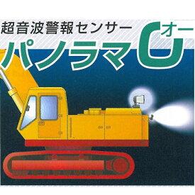 重機事故防止 超音波警報センサー 「パノラマ オー」(送料無料)建設・土木重機接触防止装置 本装置1セット つくし工房