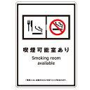 楽天市場 ピクトサイン 室名札 ドア表示 ピクトサイン トイレ表示板 ピクト案内板 安全 サイン8