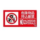 楽天市場 消防標識 危険物持込厳禁 No Hazardous Materials 150 300mm 安全 サイン8