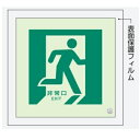 楽天市場 消防標識 蓄光標識 誘導標識 非常口 非常口 避難誘導通路 蓄光標識 安全 サイン8