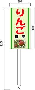 「りんご」の販売促進看板 果物直売看板 600×300mm 木製支柱付表示板