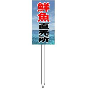 鮮魚直売所看板 鮮魚販売促進看板 600×300mm 木製支柱付 全長 1.2m