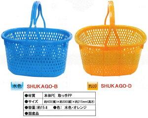 収穫カゴ 20個セット ブルー・オレンジ 【個人宅・代引不可】 農業用品 SHUKAGO-