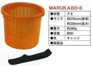 ベルト付き収穫カゴ S 20個セット オレンジ【個人宅・代引不可】  農業用品 MARUKAGO-S