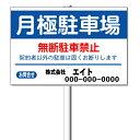 楽天市場 駐車場看板 駐車禁止 番号札 前向駐車 駐車場案内看板 月極駐車場 安全 サイン8