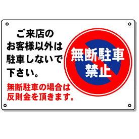 駐車場看板 無断駐車禁止看板  H400×W600mm