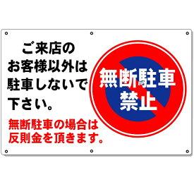 駐車場看板 無断駐車禁止看板  H600×W910mm
