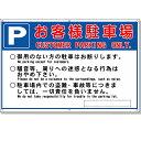 楽天市場 駐車場看板 駐車禁止 番号札 前向駐車 安全 サイン8