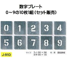 路面吹き付け用数字プレート 0〜9  10枚セット 文字高 200 J-91D つくし