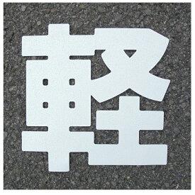 駐車場用路面表示シート 駐車場用文字シート 「軽」 1文字 大 835-042