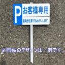 楽天市場 駐車場看板 駐車禁止 番号札 前向駐車 駐車場番号札 名札 前向き駐車等 安全 サイン8