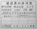 建設業の許可票 事務所用 文字記入 約H346×W422mm シルバー地