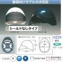 警備向けモデルヘルメット AG-05