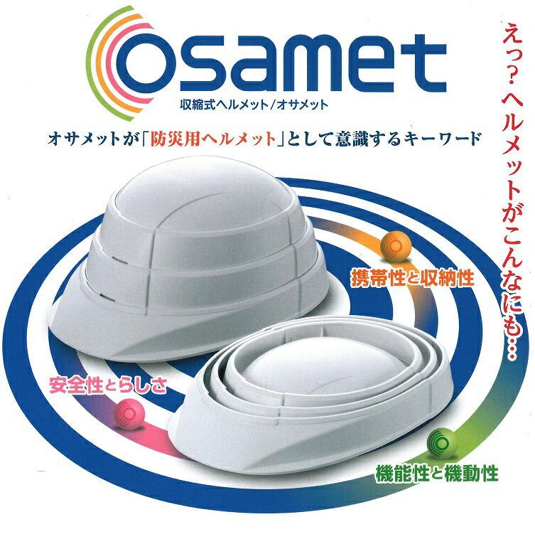 防災用ヘルメット 収縮式ヘルメット/オサメット 国家検定合格品(飛来・落下)