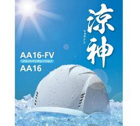 ヒートバリア 遮熱軽量ヘルメット 涼神 ライナー入り キャップスタイル AA16 AA16-FV