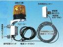 【送料無料】車両出入口音声警報センサー 回転灯付 フォーミルII 19-SC
