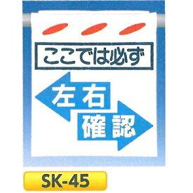 単管たれ幕・つるしん坊 「ここでは必ず 左右確認」 吊り下げ標識 単管・ロープ・筋交い用 SK-45