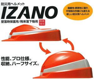 防災用ヘルメット IZANO 折りたたみ収納タイプ 安全ヘルメット