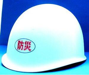 防災用ヘルメット 血液型・個人名入り 防災用 安全ヘルメット