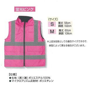安全ベスト ベストジャケット  CW505 蛍光ピンク