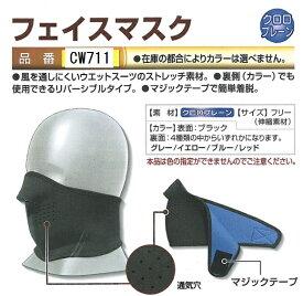 フェイスマスク CW711