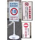 楽天市場 駐車場看板 駐車禁止 番号札 前向駐車 駐車禁止 マナー違反 迷惑看板 安全 サイン8