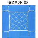 安全ネット 100 墜落・転落防止ネット 5×10