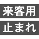 駐車場用路面表示シート 駐車場用文字シート 「来客用」「止まれ」「お客様」「駐車場」「外来者」「出入口」3文字 大