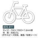 自転車マーク路面表示粘着シート 700×1000×1.6mm厚 835-011
