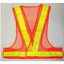 夏用サマーベスト オレンジメッシュ/黄反射 サマー安全ベスト SV50-OL 大きな網目+穴あき反射テープ