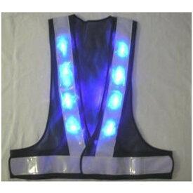 超高輝度青色LEDベスト(安全チョッキ) 紺色メッシュ/白銀色テープ LED-BW-B 寒冷地対応反射テープ使用