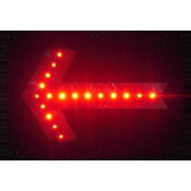 LED矢印板 赤LED点滅 青LED点滅 緑LED点滅 シェブロン1R・B・G 流れ点滅
