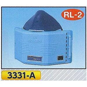 防じんマスク フィルター交換式 RL-2 3331-A