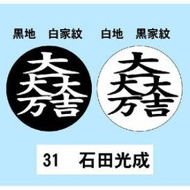 家紋シール10枚セット(中−2)【送料300円ゆうパケット対応可】戦国武将・織田信長、石田三成の家紋シールを集めよう