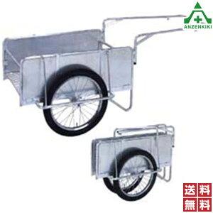 折りたたみ式アルミリヤカー ANS8-A1S 側板付き (メーカー直送/代引き決済不可)避難グッズ 防災グッズ 備蓄用品 災害対策用品