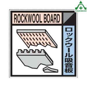 産業廃棄物分別標識 NO,14 ロックウール吸音板 (300mm角)産業廃棄物保管場所 分別表示 産廃分別標識