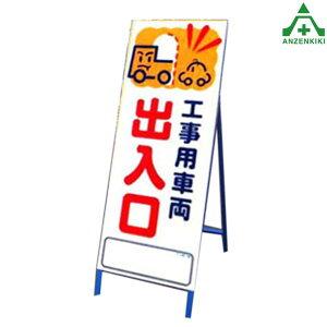 アートSL看板【アートSL−34工事用車両出入口】鉄枠付